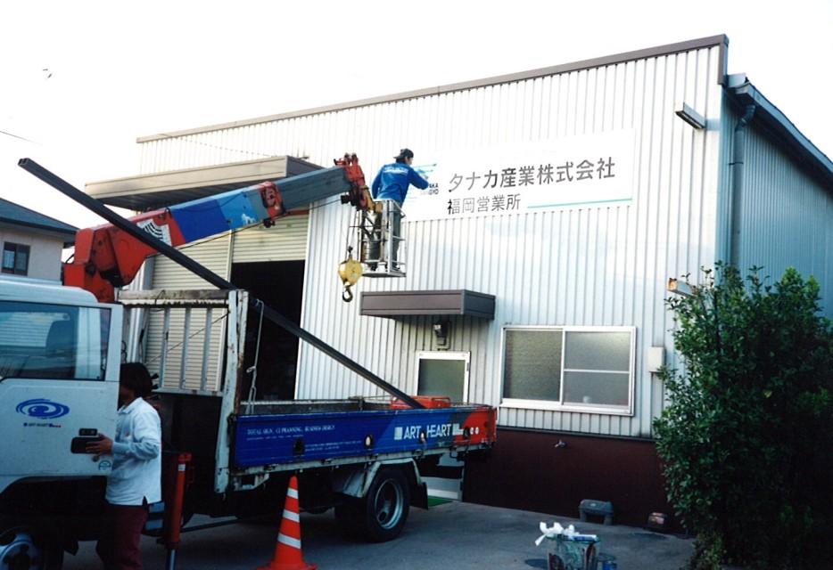 2000年福岡